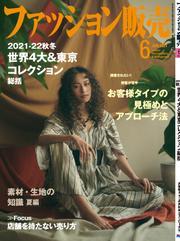 ファッション販売2021年6月号 / ファッション販売編集部