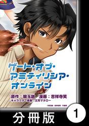 ゲート・オブ・アミティリシア・オンライン【分冊版】(1) / 翠玉鼬