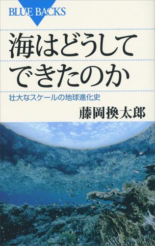 海はどうしてできたのか 壮大なスケールの地球進化史 / 藤岡換太郎