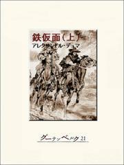 鉄仮面(上) / アレクサンドル・デュマ