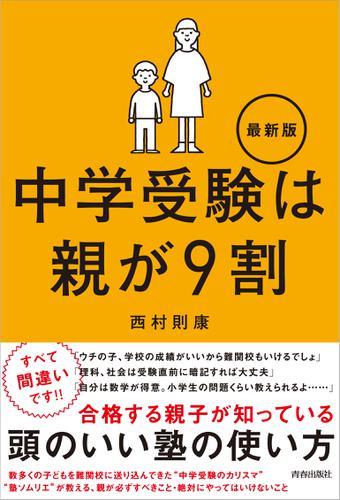 中学受験は親が9割 最新版 / 西村則康