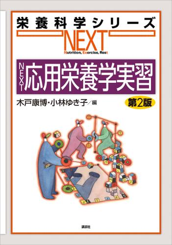 NEXT応用栄養学実習 第2版 / 木戸康博