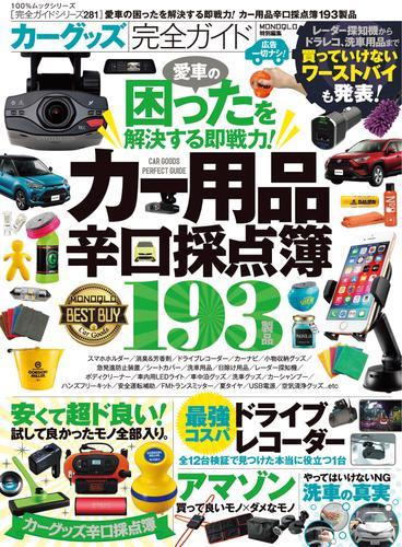 100%ムックシリーズ 完全ガイドシリーズ281 カーグッズ完全ガイド / 晋遊舎