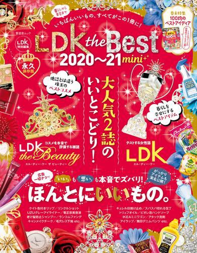 晋遊舎ムック LDK the Best 2020~21 mini / 晋遊舎