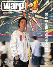 warp MAGAZINE JAPAN(ワープ・マガジン・ジャパン)  (2017年12月号)