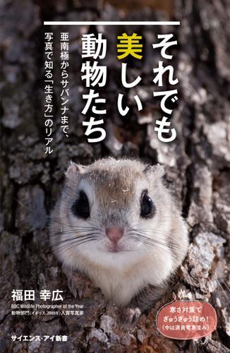 それでも美しい動物たち 亜南極からサバンナまで、写真で知る「生き方」のリアル / 福田幸広