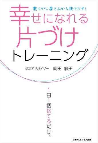 幸せになれる片づけトレーニング / 岡田敏子