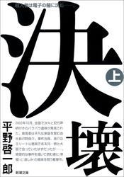 決壊(上) / 平野啓一郎
