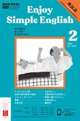NHKラジオ エンジョイ・シンプル・イングリッシュ2021年2月号【リフロー版】 / 日本放送協会