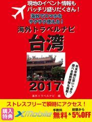 現地のイベント情報もバッチリ盛りだくさん! 海外でスマホをサクサク使える! 海外トラベルナビ 台湾 2017