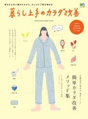 暮らし上手シリーズ (暮らし上手のカラダ改善) / エイ出版社