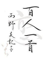 百人一首 恋いち / 西野友記子