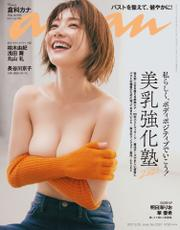 anan(アンアン) 2021年 9月29日号 No.2267[美乳強化塾2021] 【読み放題限定】 / anan編集部