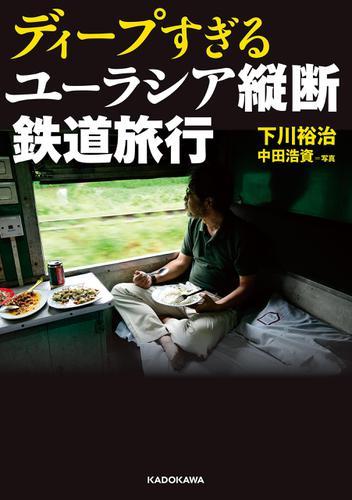 ディープすぎるユーラシア縦断鉄道旅行 / 下川裕治