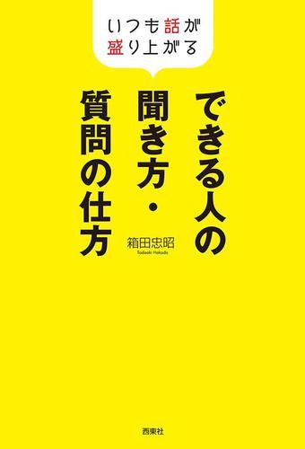 できる人の聞き方・質問の仕方 / 箱田忠昭