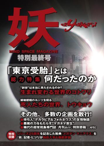 月刊 妖 特別最終号 from 真・女神転生III NOCTURNE HD REMASTER / 山井一千(株式会社アトラス)