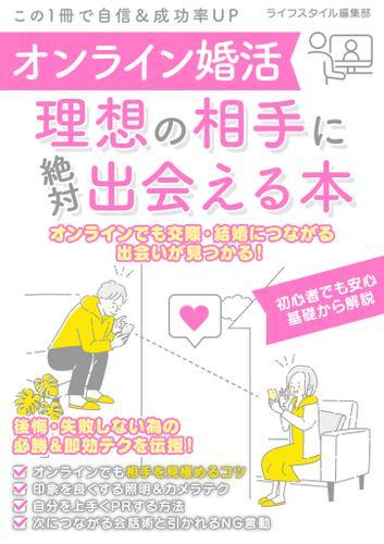 オンライン婚活 理想の相手に絶対出会える本 / ライフスタイル編集部