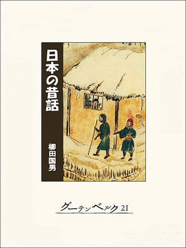 日本の昔話 / 柳田国男