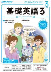 NHKラジオ 基礎英語3