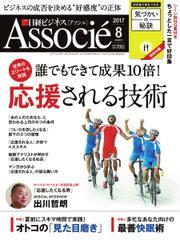 日経ビジネスアソシエ (2017年8月号)