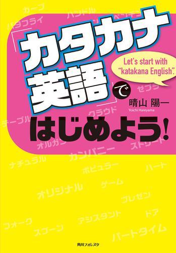 「カタカナ英語」ではじめよう! / 晴山陽一