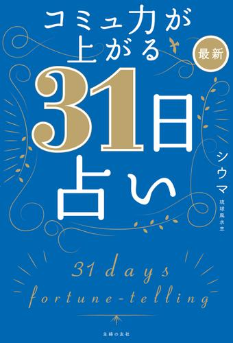 コミュ力が上がる 最新31日占い / シウマ