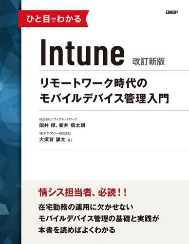 ひと目でわかるIntune 改訂新版 / 国井 傑