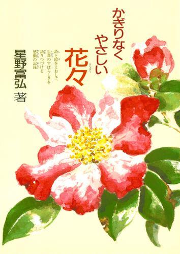 かぎりなくやさしい花々 / 星野富弘