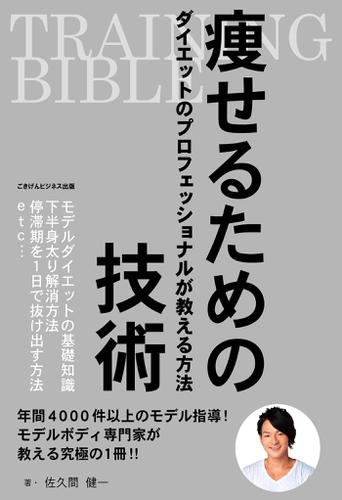 TRAINING BIBLE 痩せるための技術~ダイエットのプロフェッショナルが教える方法~ / 佐久間 健一
