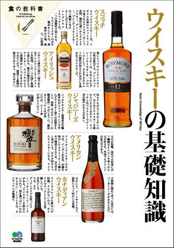 ウイスキーの基礎知識 / ムック編集部