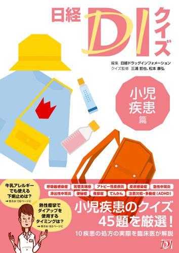 日経DIクイズ 小児疾患篇 / 日経ドラッグインフォメーション