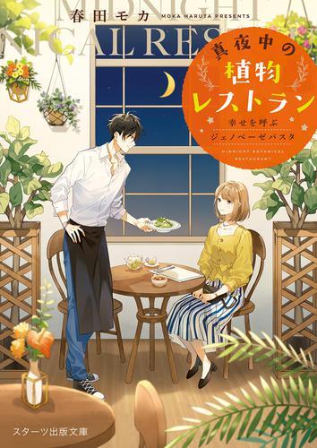 真夜中の植物レストラン~幸せを呼ぶジェノベーゼパスタ~ / 春田モカ