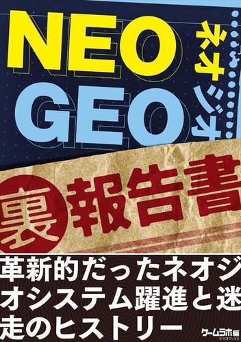NEO GEO(裏)報告書 / 三才ブックス