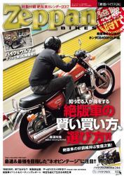 ゼッパンバイクス (24号)