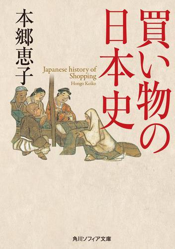 買い物の日本史 / 本郷恵子