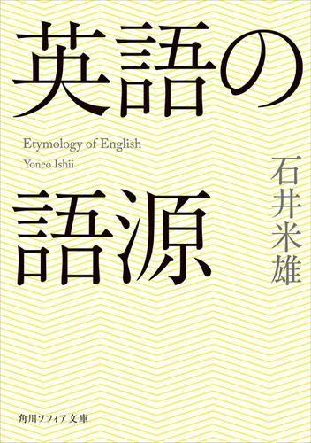 英語の語源 / 石井米雄