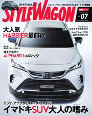 STYLE WAGON (スタイルワゴン) (2021年7月号) / 三栄