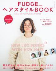 FUDGE特別編集 (ヘアスタイルBOOK 2016-2017 Autumn&Winter)