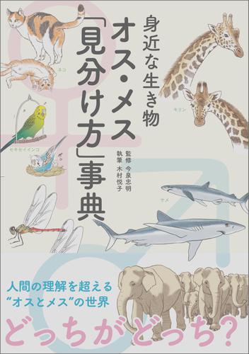 身近な生き物 オス・メス「見分け方」事典 / 木村悦子