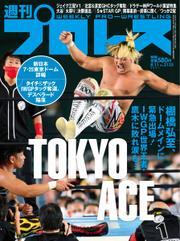 週刊プロレス (2021年8/11号) / ベースボール・マガジン社
