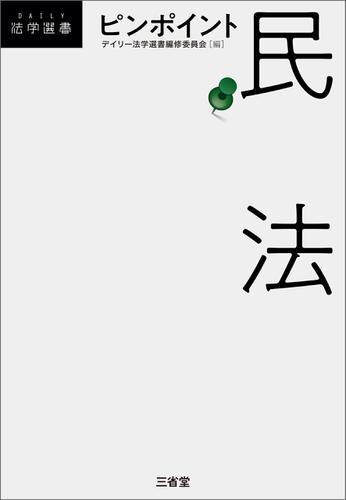ピンポイント民法 / デイリー法学選書編修委員会
