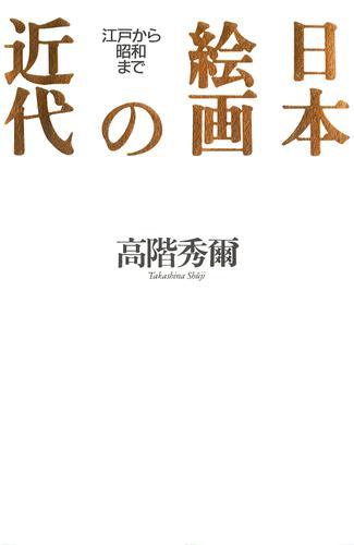 日本絵画の近代 : 江戸から昭和まで / 高階秀爾