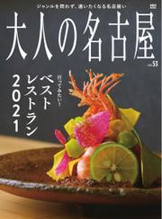 大人の名古屋 (vol.53) / CCCメディアハウス