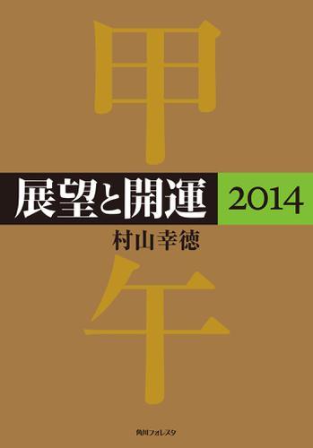 展望と開運2014 / 村山幸徳