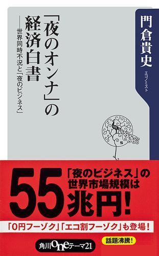 「夜のオンナ」の経済白書――世界同時不況と「夜のビジネス」 / 門倉貴史