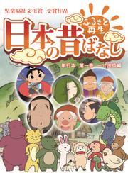 【フルカラー】「日本の昔ばなし」 単行本 第一巻 一寸法師編 / トマソン