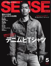 SENSE(センス) (2021年5月号) / センス