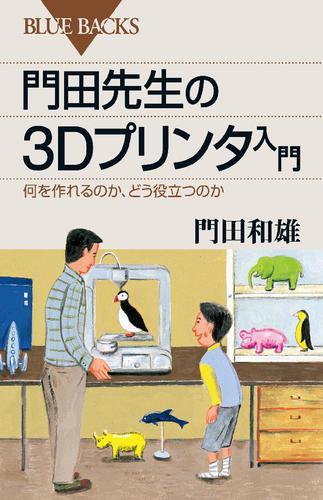 門田先生の3Dプリンタ入門 何を作れるのか、どう役立つのか / 門田和雄