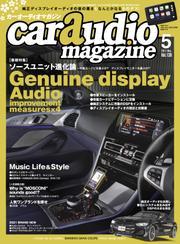 car audio magazine 2021年5月号 vol.139 / カーオーディオマガジン編集部