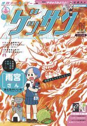 ゲッサン 2021年11月号(2021年10月12日発売) / ゲッサン編集部